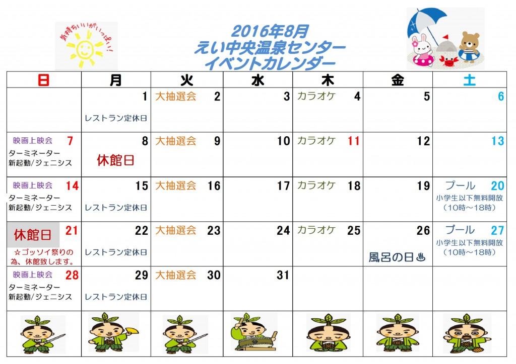 8月イベントカレンター