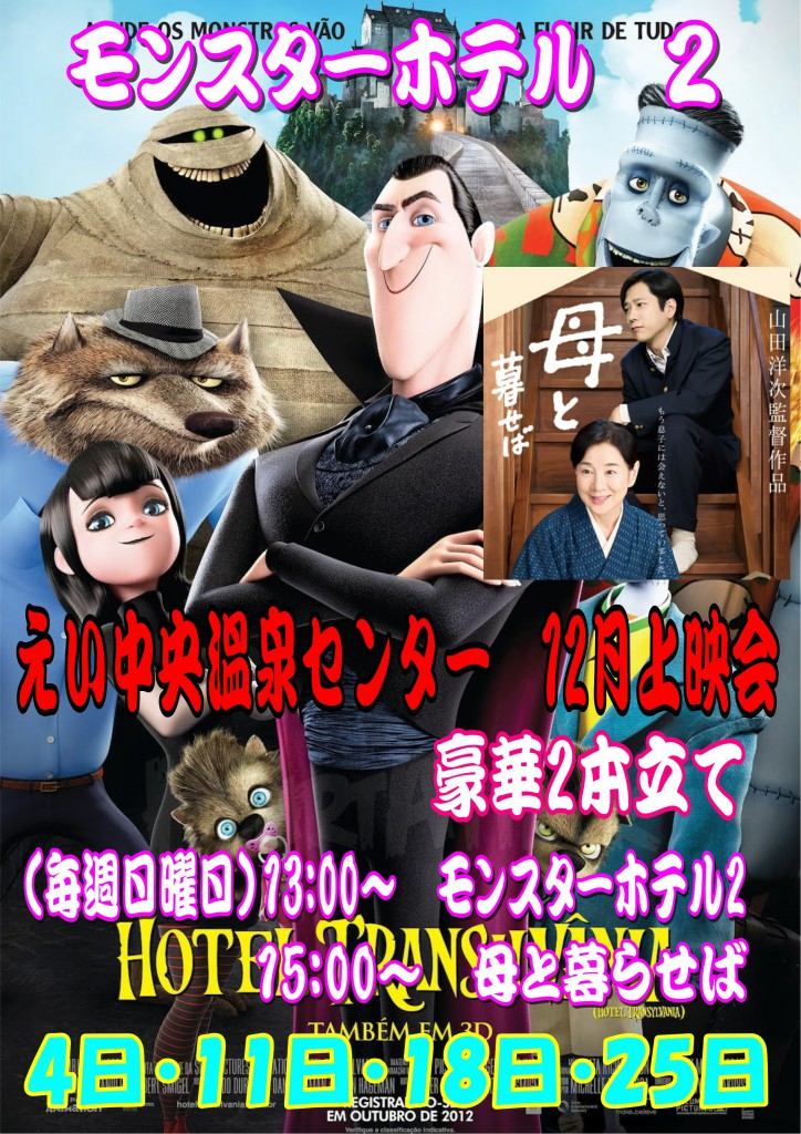 28.12映画上映会
