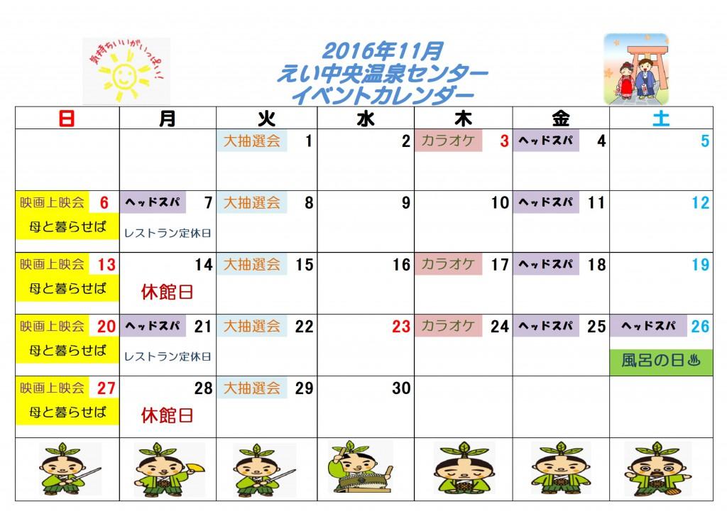 11イベントカレンダー