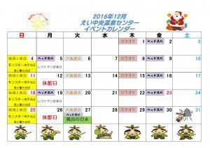 12イベントカレンター