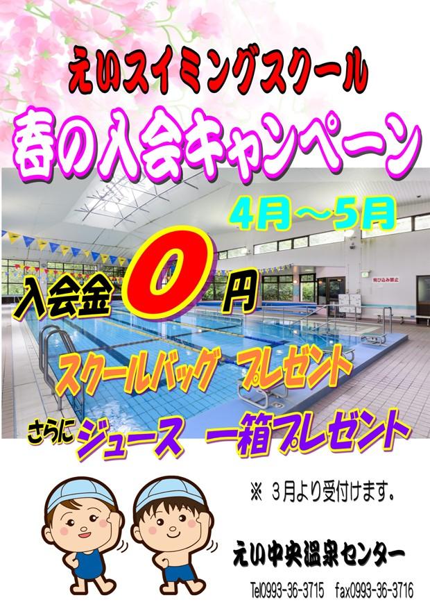 えいスイミング入会キャンペーン