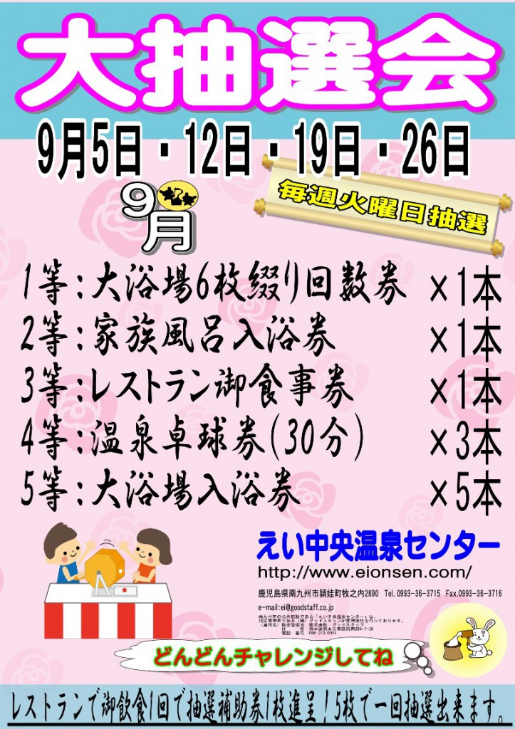 H29.9抽選会