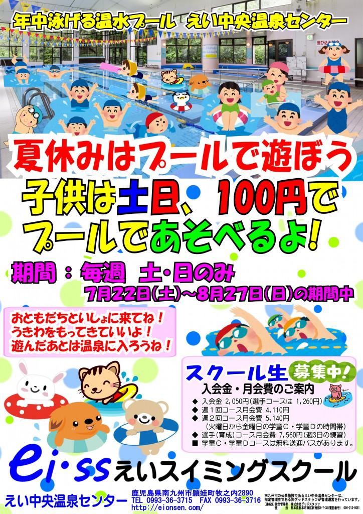 プール子供100円!