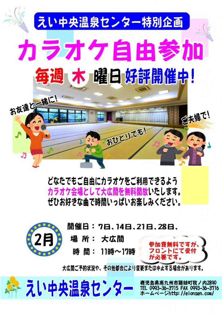 カラオケ自由参加 平成31年2月