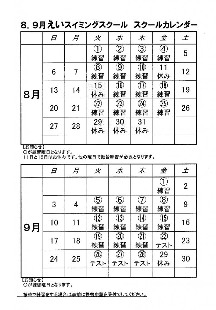 スイミングカレンダー 8 ・ 9月