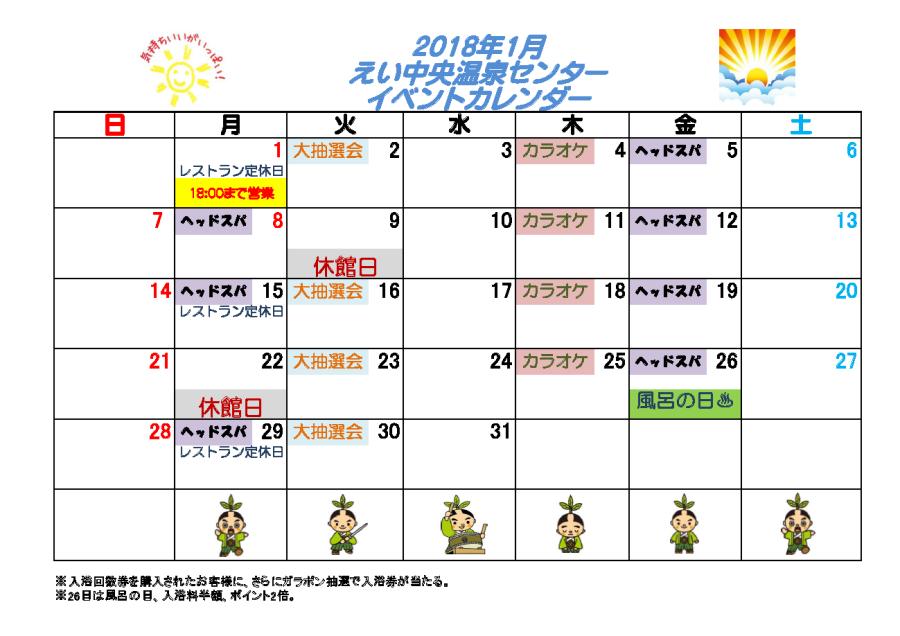 イベントカレンダー平成30年1月