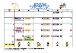 イベントカレンダー平成29年12月分キャッチ