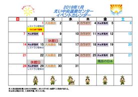 イベントカレンダー平成30年1月キャッチ