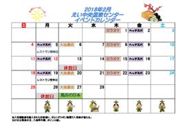 201802イベントカレンダーキャッチ
