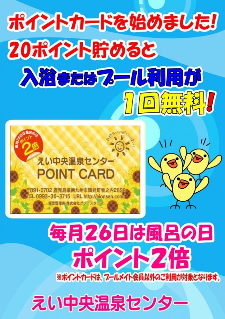 えい中央温泉ポイントカード告知チラシ