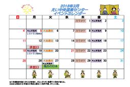 イベントカレンダー平成30年3月キャッチ