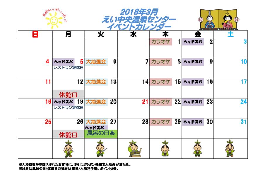 イベントカレンダー平成30年2月