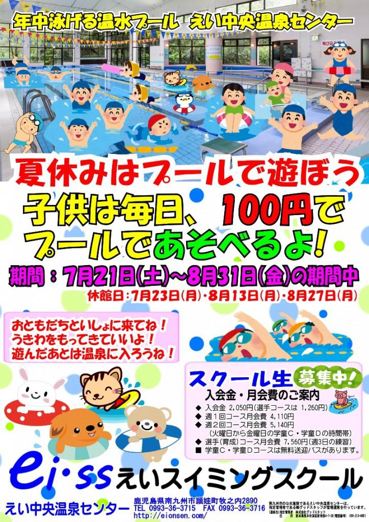 子供は毎日プール100円