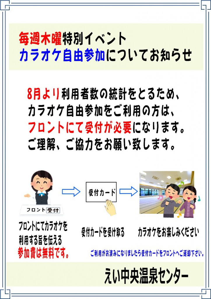 カラオケ自由参加のおしらせ - コピー