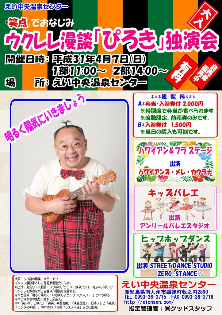 4.7ぴろき独演会チラシ