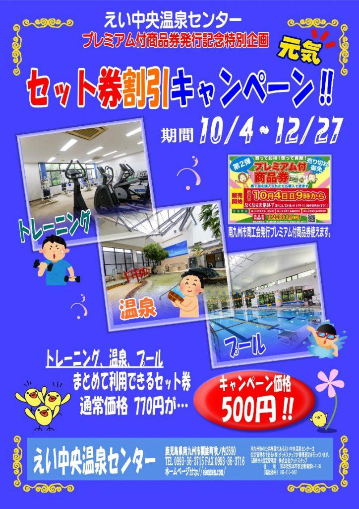 セット券割500円キャンペーン