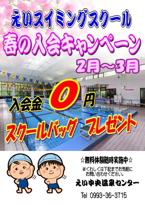 えいスイミングスクール入会キャンペーン